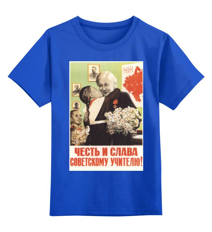 Детская футболка классическая унисекс Printio Советский плакат, 1951 г. детская футболка классическая унисекс printio слава красной армии