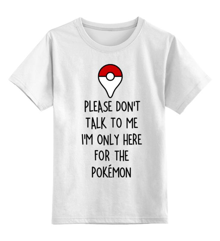 Детская футболка классическая унисекс Printio Я здесь только из-за покемонов. футболка классическая printio я покажу тебе мир
