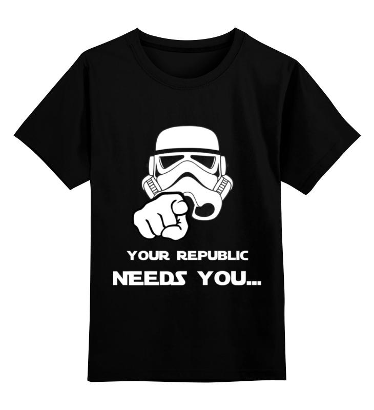 Детская футболка классическая унисекс Printio Звездные войны/ ты нужен своей республике! детская футболка классическая унисекс printio ты моя мамочка