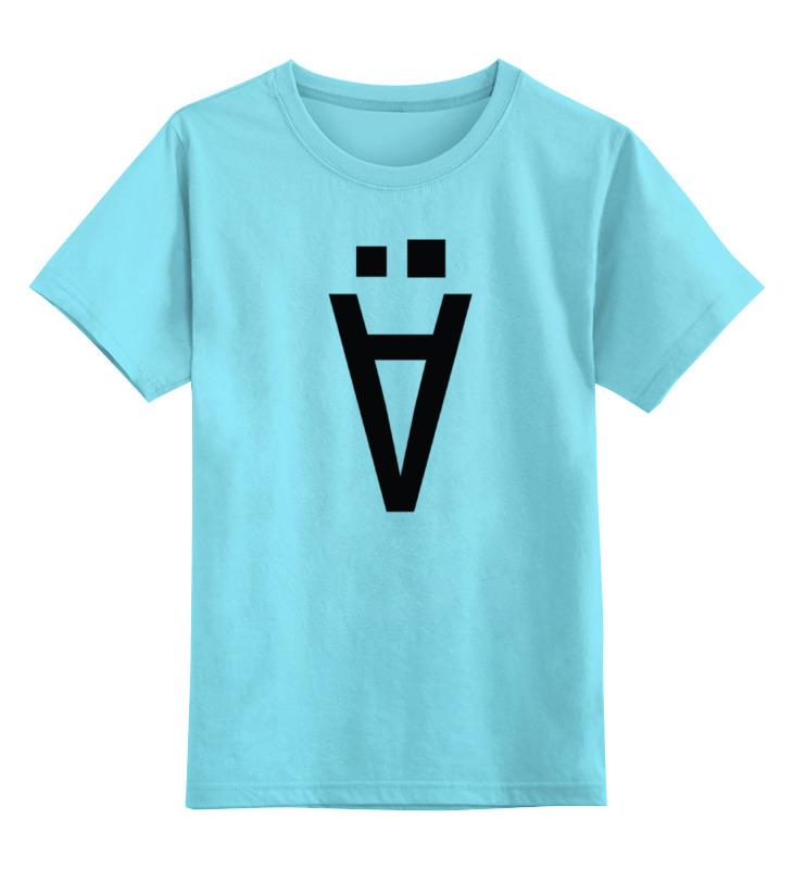 Детская футболка классическая унисекс Printio Футболка бородатый буквизм футболка классическая printio шахматиста