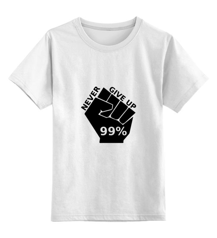 Детская футболка классическая унисекс Printio Never give up (никогда не сдаваться) футболка классическая printio never give up никогда не сдаваться