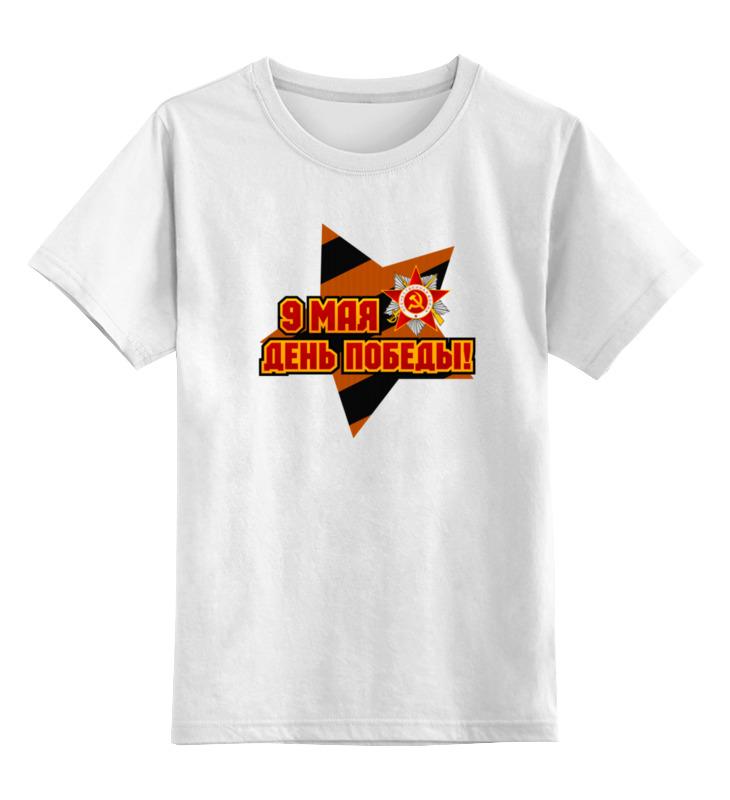 Детская футболка классическая унисекс Printio День победы детская футболка классическая унисекс printio слава красной армии