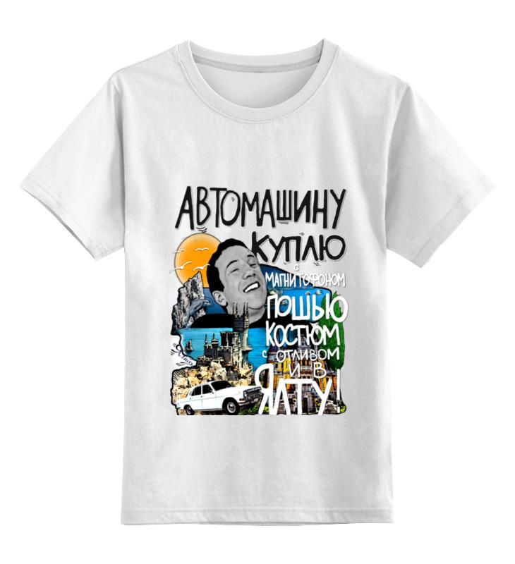 Детская футболка классическая унисекс Printio Джентльмены удачи куплю телефон нокиа n95 в городе белово