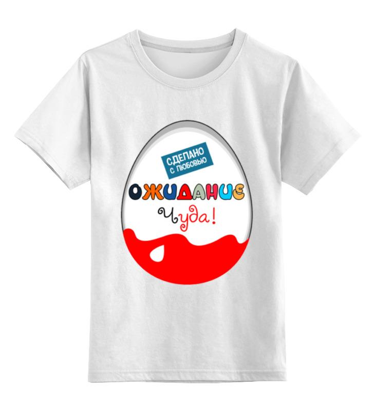 Детская футболка классическая унисекс Printio Ожидание чуда!