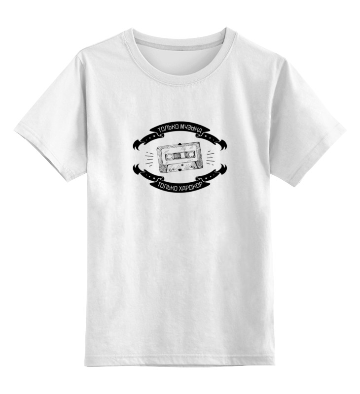 Printio Только музыка! только хардкор! детская футболка классическая унисекс printio музыка убивает