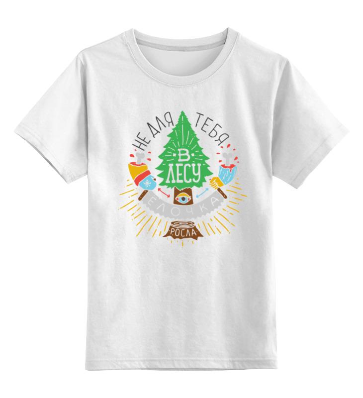Детская футболка классическая унисекс Printio Не для тебя в лесу ёлочка росла (color) ostin футболка с новогодним принтом