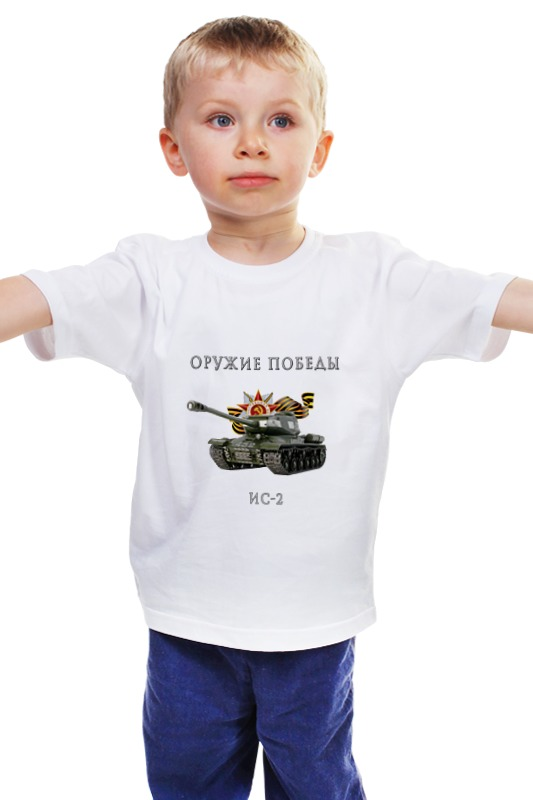 Детская футболка классическая унисекс Printio Оружие победы. ис-2 футболка классическая printio 62 2% в саратове