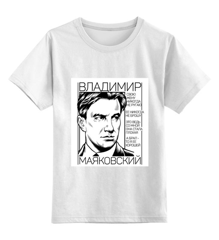 Детская футболка классическая унисекс Printio Владимир маяковский владимир холменко мистификации души