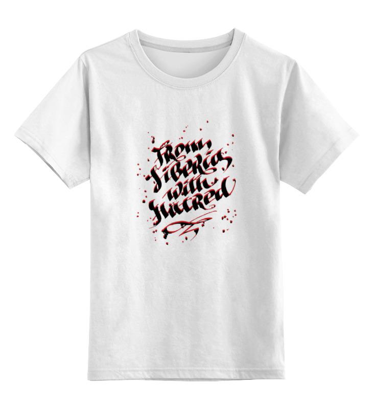 Детская футболка классическая унисекс Printio From siberia with hatred — из сибири с ненавистью hatred