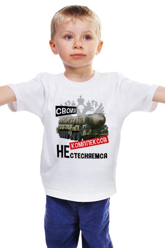 Детская футболка классическая унисекс Printio Своих комплексов не стесняемся детская футболка классическая унисекс printio не золотая