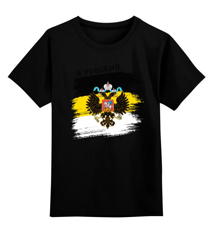 Детская футболка классическая унисекс Printio Я русский (russian empire) детская футболка классическая унисекс printio я покажу тебе мир