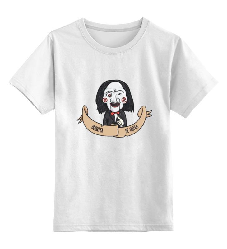 Детская футболка классическая унисекс Printio Джон крамер - попытка не пытка хотулева е попытка не пытка фантастический роман утопия