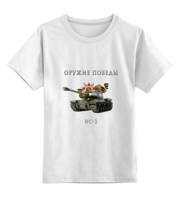 Детская футболка классическая унисекс Printio Оружие победы. ис-2 детская футболка классическая унисекс printio классическая футболка dota 2