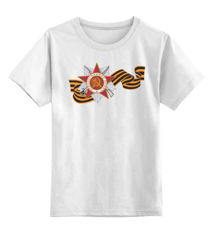 Детская футболка классическая унисекс Printio C днем победы! детская футболка классическая унисекс printio 70 лет победы