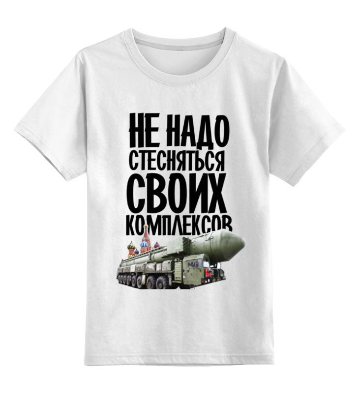 Детская футболка классическая унисекс Printio Не надо стесняться by hearts of russia радиоуправляемый танк vstank airsoft series russia кв 2 green edition масштаб 1 24 2 4g
