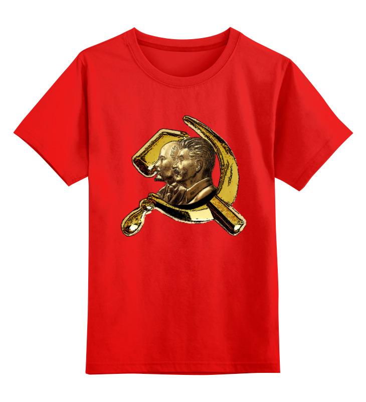Детская футболка классическая унисекс Printio Ленин, сталин, серп  молот