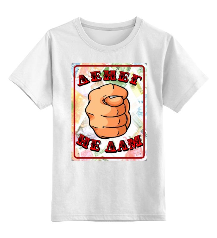 Детская футболка классическая унисекс Printio Денег не дам! футболка классическая printio not for fucking не дам