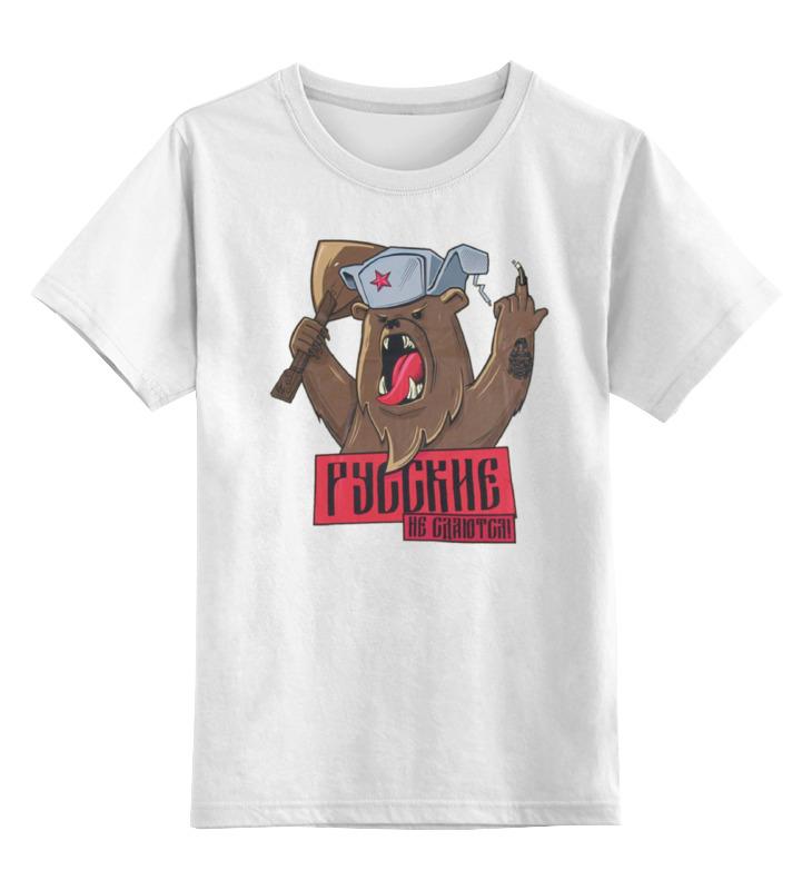Детская футболка классическая унисекс Printio Русские не сдаются