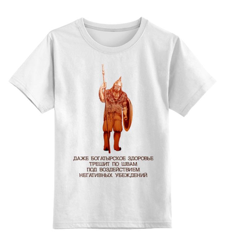 Детская футболка классическая унисекс Printio Богатырское здоровье! детская футболка классическая унисекс printio богатырское здоровье