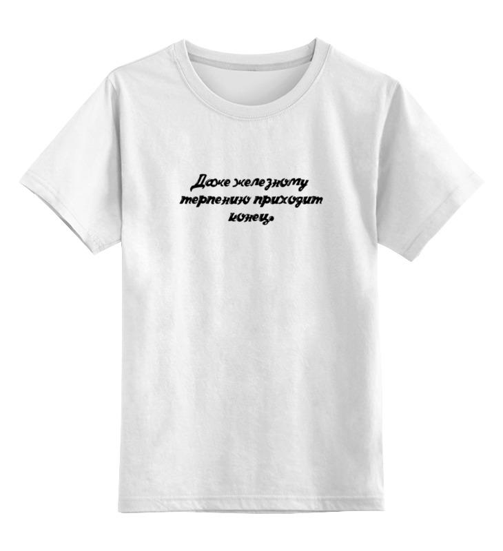 Детская футболка классическая унисекс Printio Железное терпение железное ведро