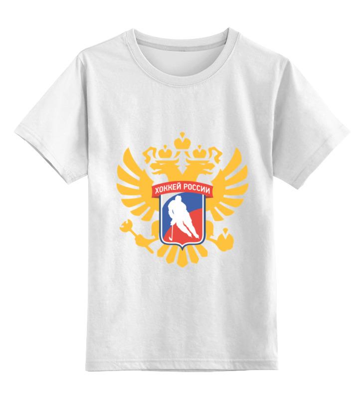 Детская футболка классическая унисекс Printio Красная машина - хоккей россии билеты на хоккей авангард онлайн