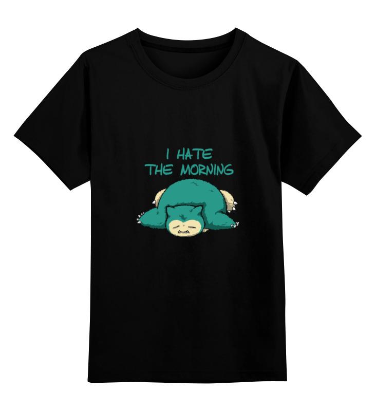 Детская футболка классическая унисекс Printio Ненавижу утро