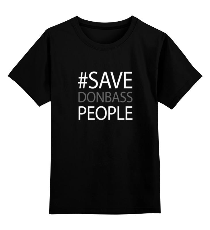 Детская футболка классическая унисекс Printio Save donbass people все цены