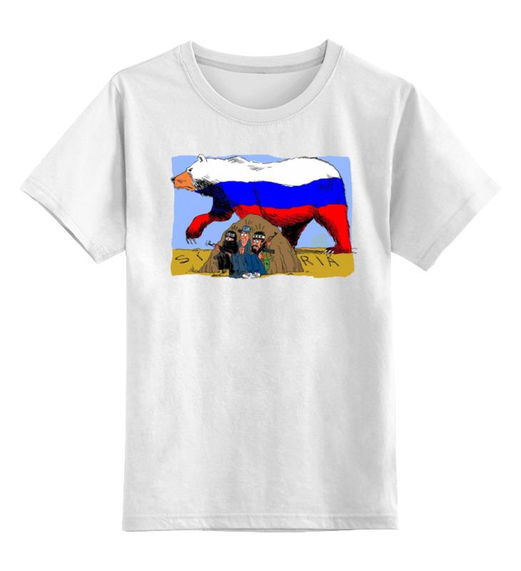 Детская футболка классическая унисекс Printio Русский медведь  сирии
