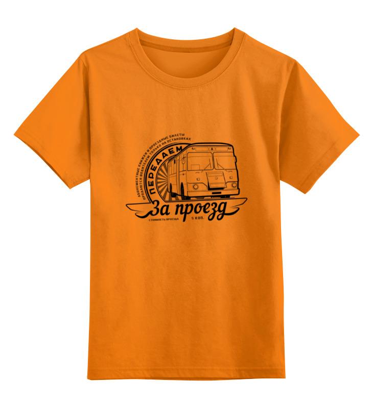 Детская футболка классическая унисекс Printio Передаем за проезд! купить гараж в москве путевой проезд