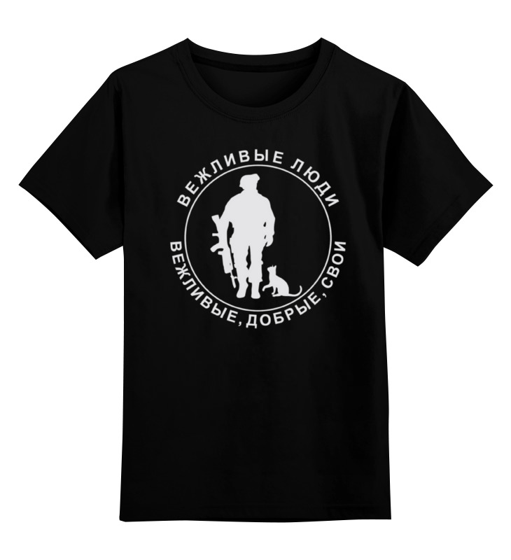 Детская футболка классическая унисекс Printio Вежливые люди детская футболка классическая унисекс printio мачете