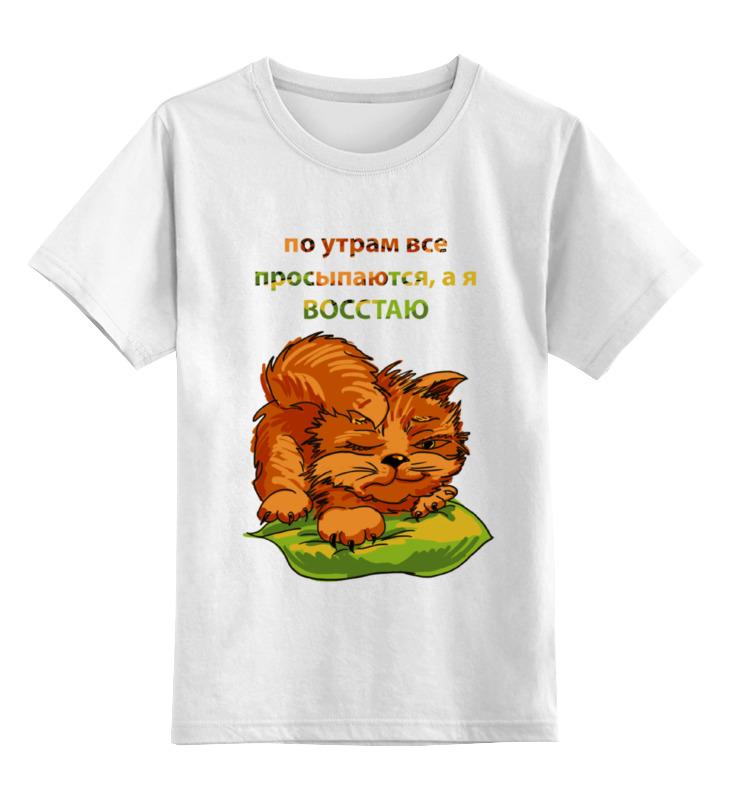 Детская футболка классическая унисекс Printio По утрам все просыпаются а я восстаю футболка классическая printio я покажу тебе мир