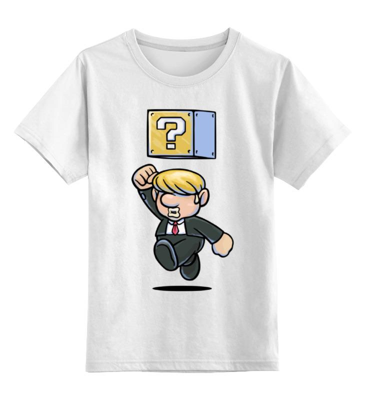 Детская футболка классическая унисекс Printio Трамп марио детская футболка классическая унисекс printio кинг бу марио