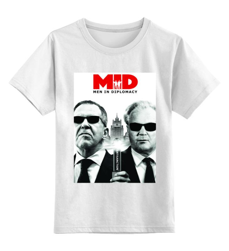 Детская футболка классическая унисекс Printio Men in diplomacy футболка рингер printio men in diplomacy