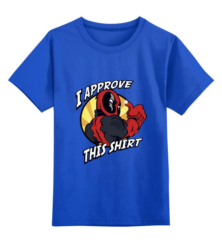 Детская футболка классическая унисекс Printio Одобряю эту