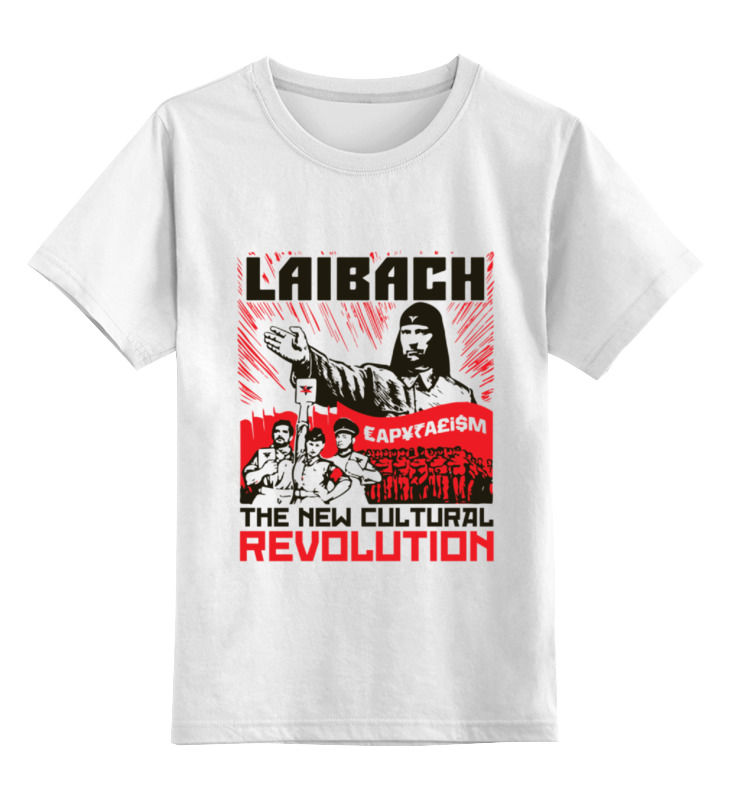 Детская футболка классическая унисекс Printio Laibach / the new cultural revolution толстовка wearcraft premium унисекс printio laibach the new cultural revolution