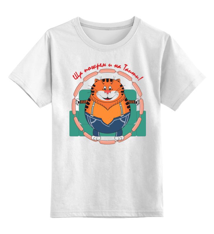 Детская футболка классическая унисекс Printio На таити! цена 2017