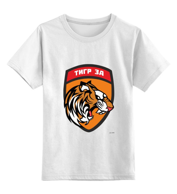 Детская футболка классическая унисекс Printio Тигр за детская футболка классическая унисекс printio одноглазый тигр