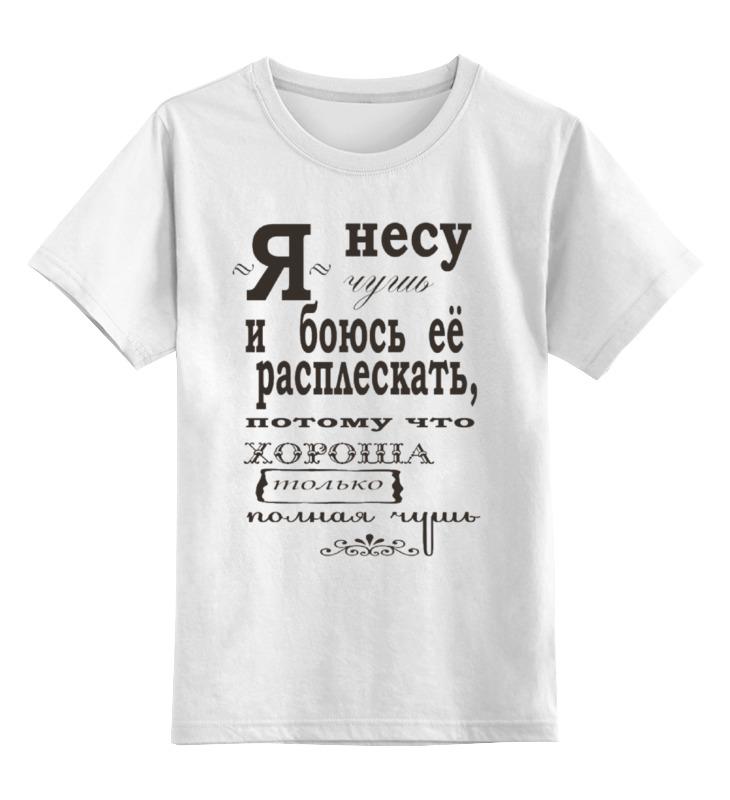 Детская футболка классическая унисекс Printio игра слов детская футболка классическая унисекс printio игра слов