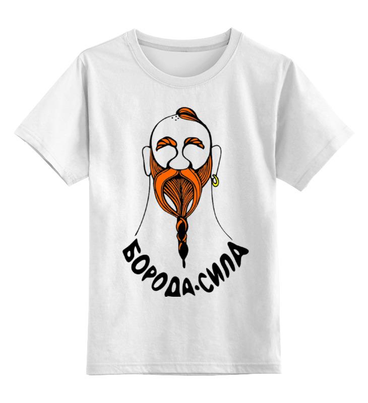 Детская футболка классическая унисекс Printio Борода-сила александр павельчук проект блюнге могучая борода