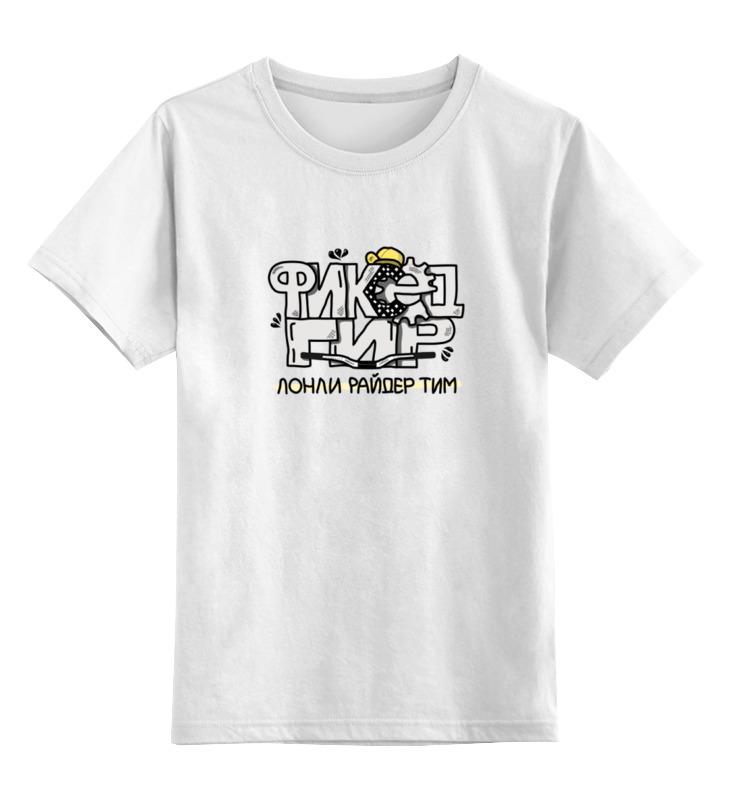 Детская футболка классическая унисекс Printio Фиксед гир (светлая)
