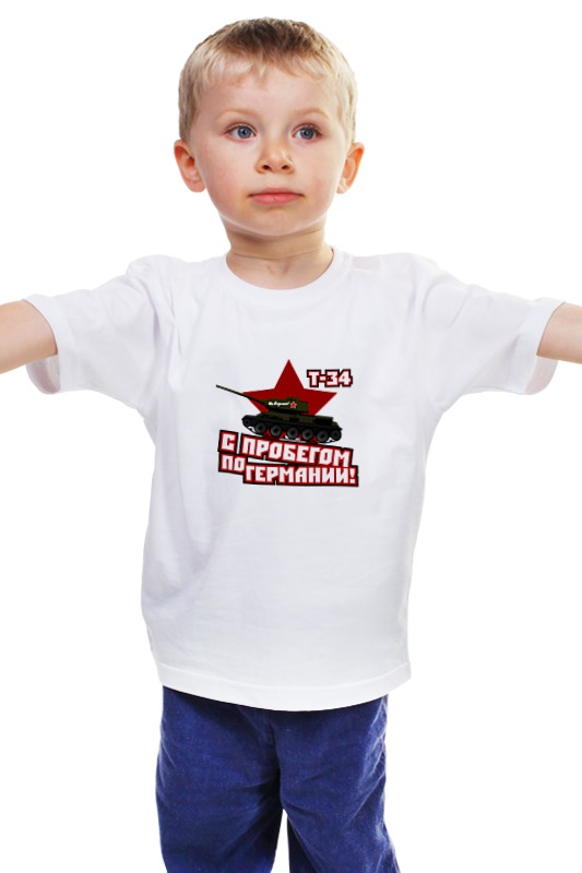 Детская футболка классическая унисекс Printio С пробегом по германии футболка классическая printio с пробегом по германии