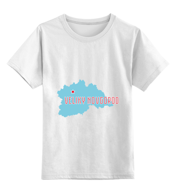 Детская футболка классическая унисекс Printio Новгородская область. великий новгород голомолзин е великий новгород тверь клин вышний волочек валдай бологое
