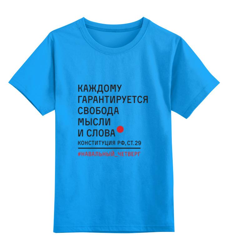Детская футболка классическая унисекс Printio Конституция рф, ст. 29 детская футболка классическая унисекс printio ты моя мамочка