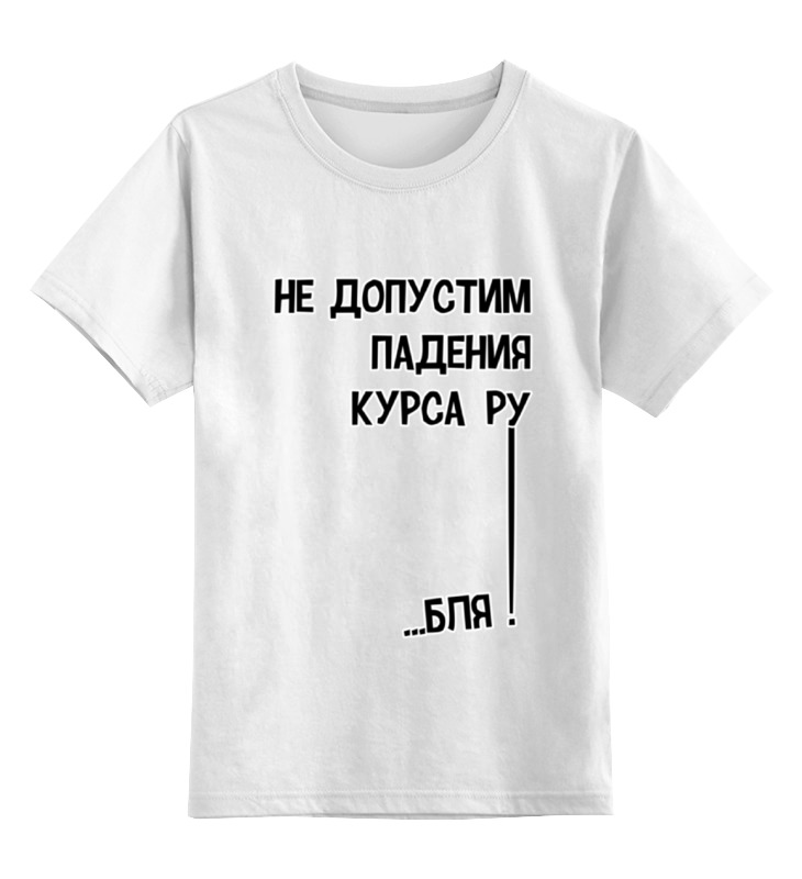 Детская футболка классическая унисекс Printio Курс рубля! национализация рубля путь к свободе россии мяг обл