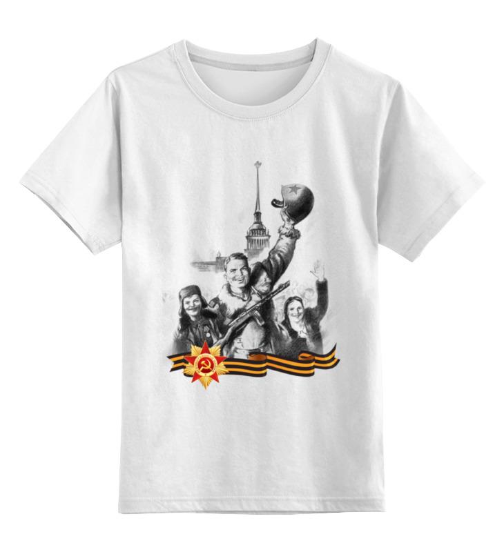 Детская футболка классическая унисекс Printio Боец и радостные дети детская футболка классическая унисекс printio неизвестный солдат