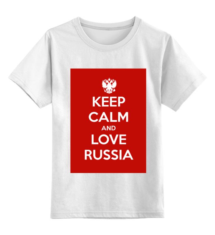 Детская футболка классическая унисекс Printio Keep calm and love russia детская футболка классическая унисекс printio keep calm and ski on