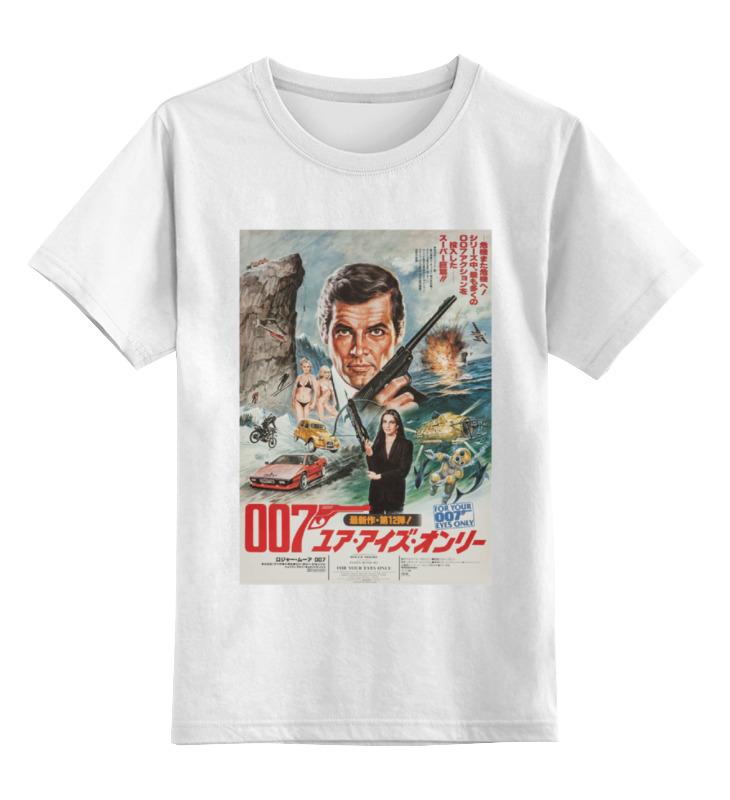 Детская футболка классическая унисекс Printio Джеймс бонд / james bond / агент 007