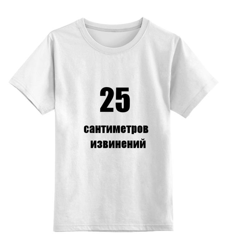 Детская футболка классическая унисекс Printio Размер не важен toshiro wakayama global strategies for emerging asia