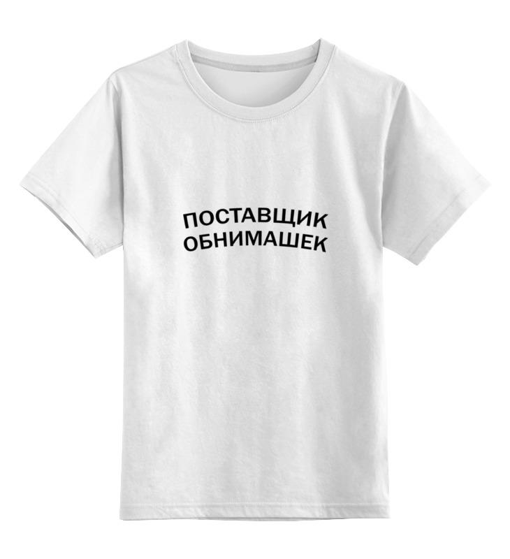 Детская футболка классическая унисекс Printio Поставщик обнимашек