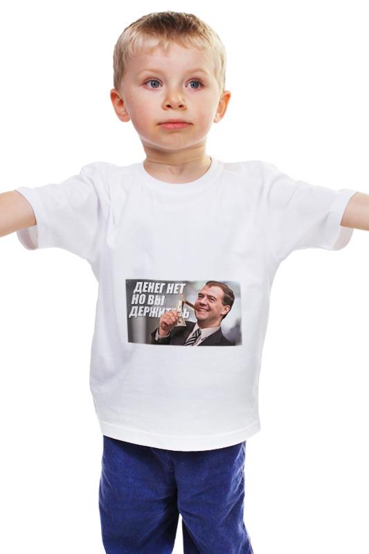 Детская футболка классическая унисекс Printio Денег нет, но вы держитесь майка классическая printio ho ho ho